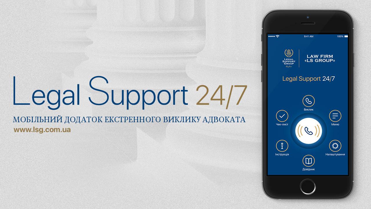 Баннер-Legal-Support-1280х720 ютуб