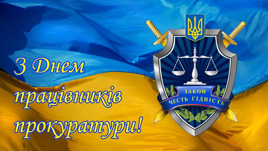 Z_Dnem_prokuraturi