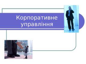корп управління